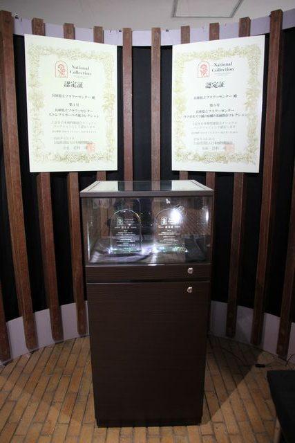 ナショナルコレクション認定証展示
